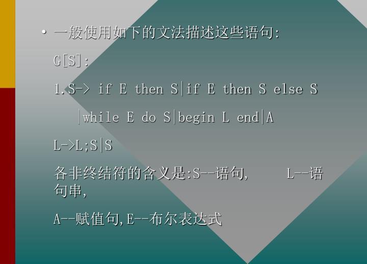 一般使用如下的文法描述这些语句: