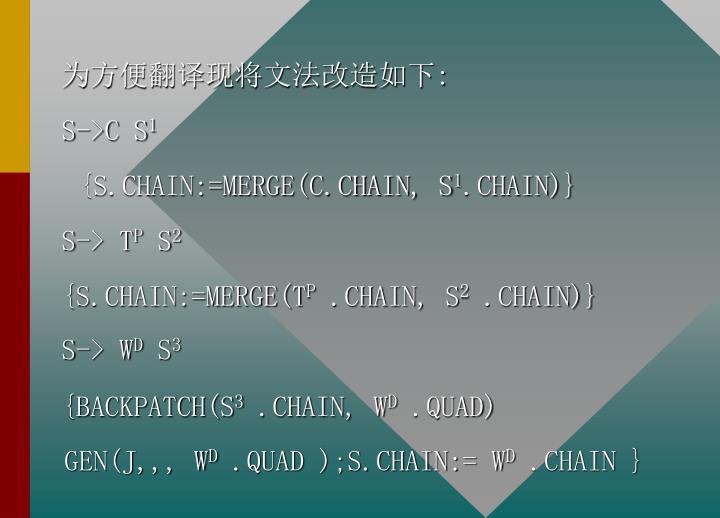 为方便翻译现将文法改造如下: