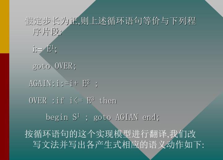 假定步长为正,则上述循环语句等价与下列程序片段: