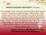hokkai gakuen university private