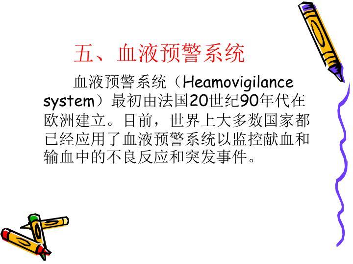 五、血液预警系统