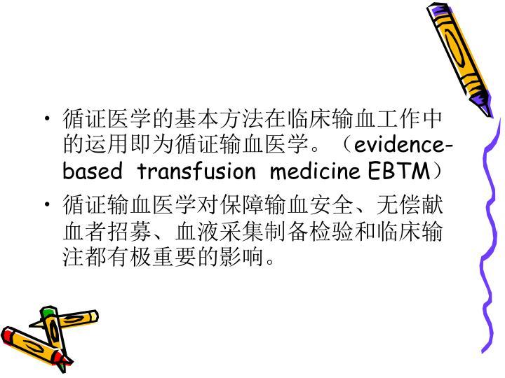 循证医学的基本方法在临床输血工作中的运用即为循证输血医学。(