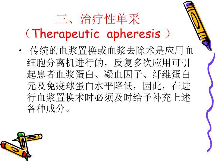 三、治疗性单采 (