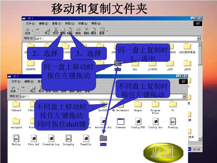 移动和复制文件夹