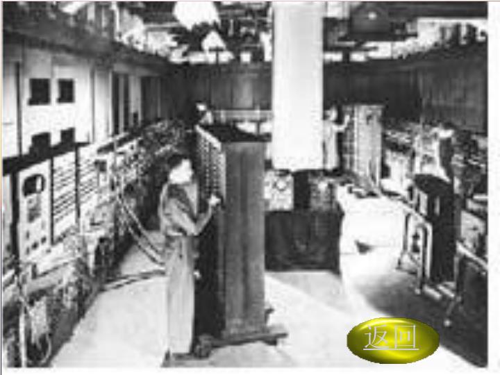 世界第一台计算机