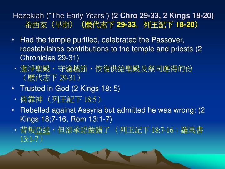 """Hezekiah (""""The Early Years"""")"""