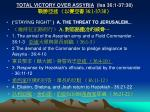 total victory over assyria isa 36 1 37 38 36 1 37 38