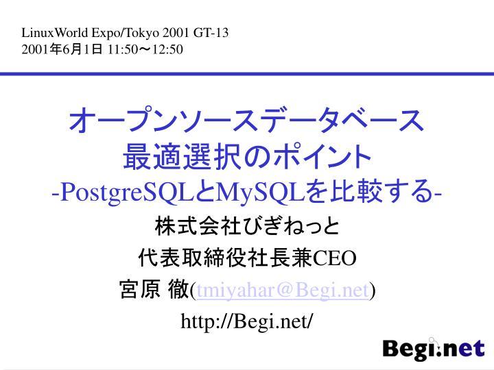 LinuxWorld Expo/Tokyo 2001 GT-13
