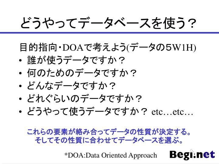 どうやってデータベースを使う?
