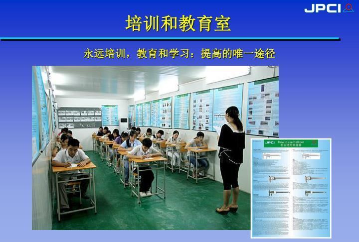 培训和教育室