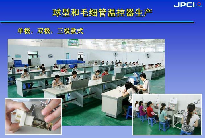 球型和毛细管温控器生产