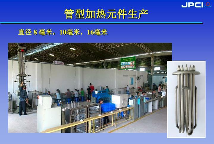 管型加热元件生产