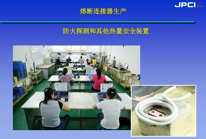 熔断连接器生产