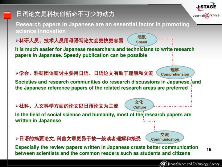 日语论文是科技创新必不可少的动力