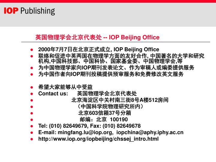 英国物理学会北京代表处 -
