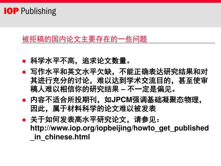 被拒稿的国内论文主要存在的一些问题