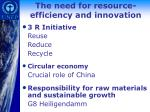 the need for resource efficiency and innovation