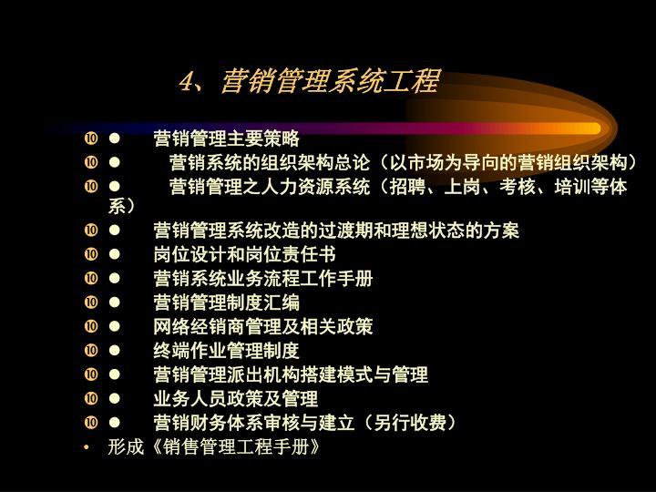 4、营销管理系统工程