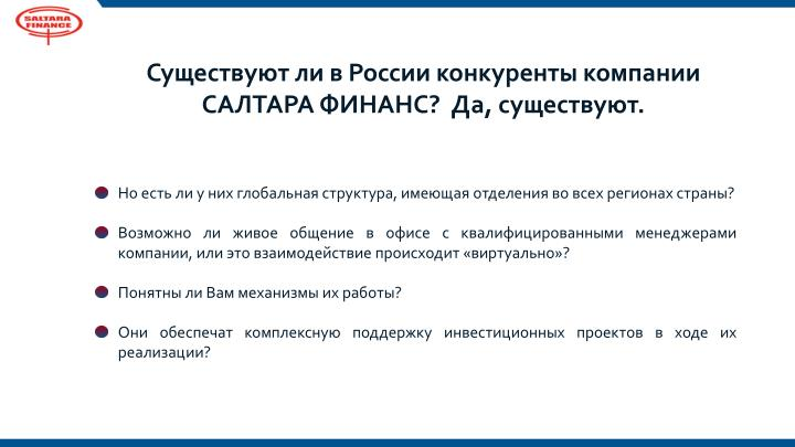 Существуют ли в России конкуренты компании САЛТАРА ФИНАНС