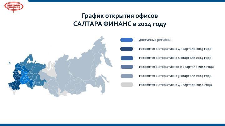 График открытия офисов