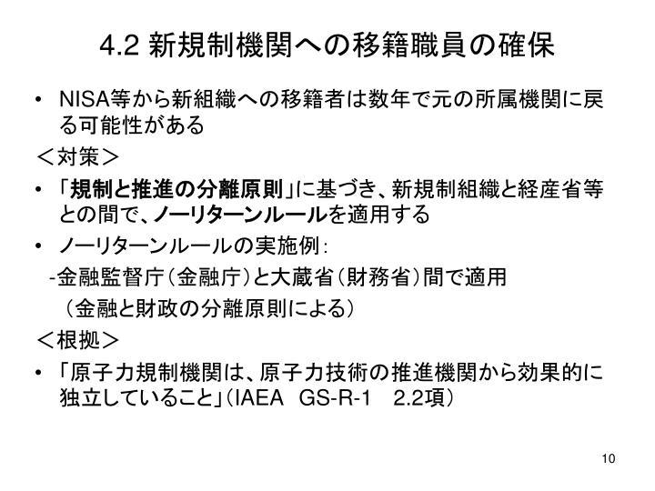 4.2 新規制機関への移籍職員の確保