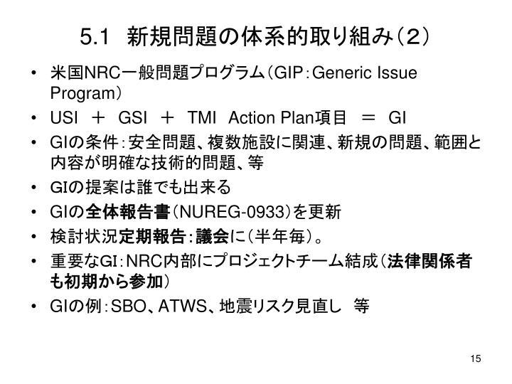 5.1 新規問題の体系的取り組み(2)