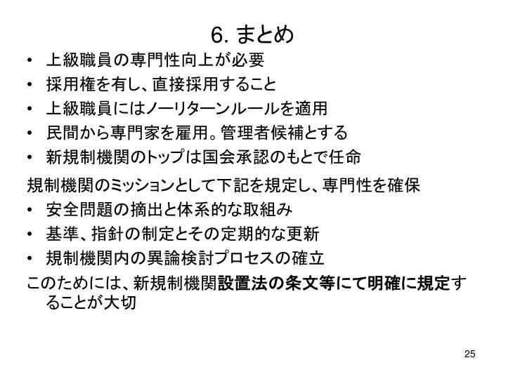 6. まとめ