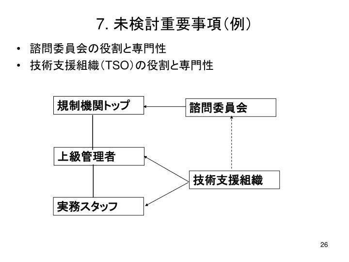 7. 未検討重要事項(例)
