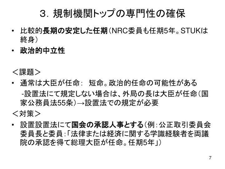 3.規制機関トップの専門性の確保