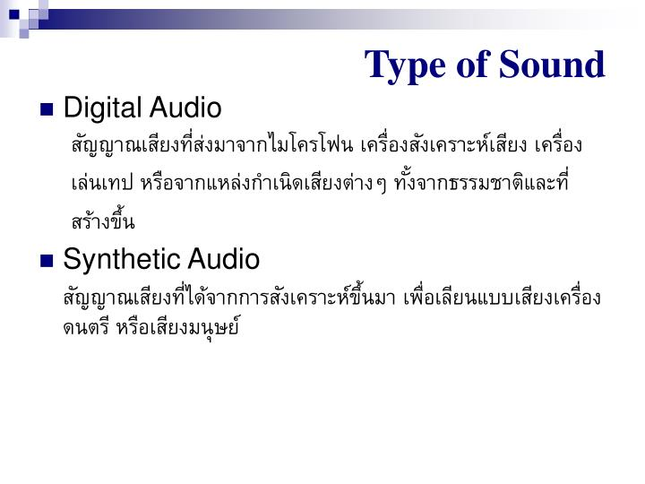 Type of Sound
