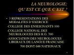 la neurologie qu est ce que c est5