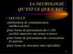 la neurologie qu est ce que c est7