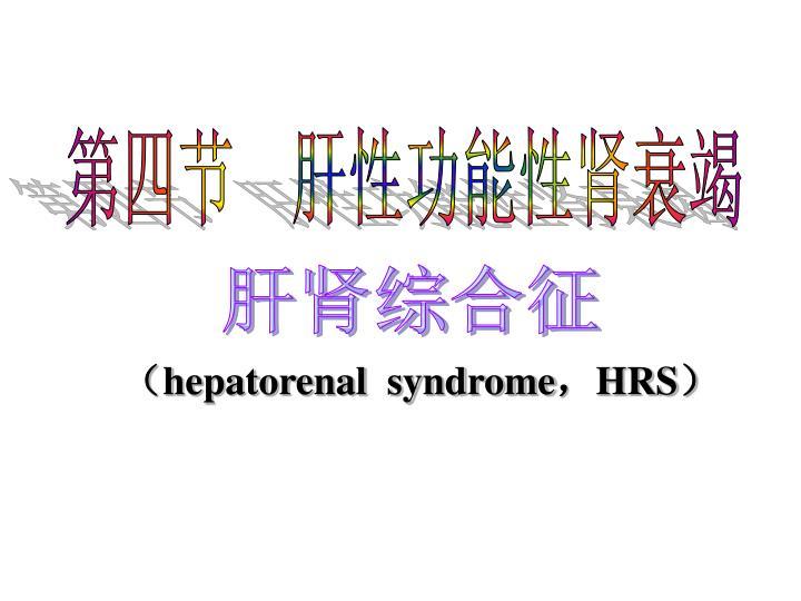 第四节  肝性功能性肾衰竭