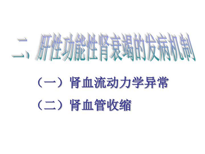 二、肝性功能性肾衰竭的发病机制