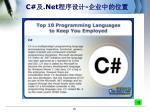 c net10