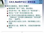 c net5