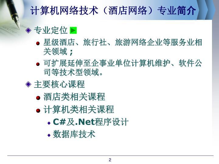 计算机网络技术(酒店网络)专业