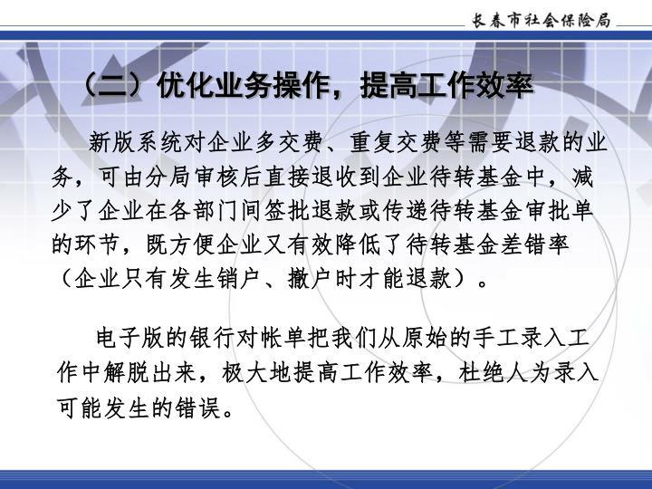 (二)优化业务操作,提高工作效率