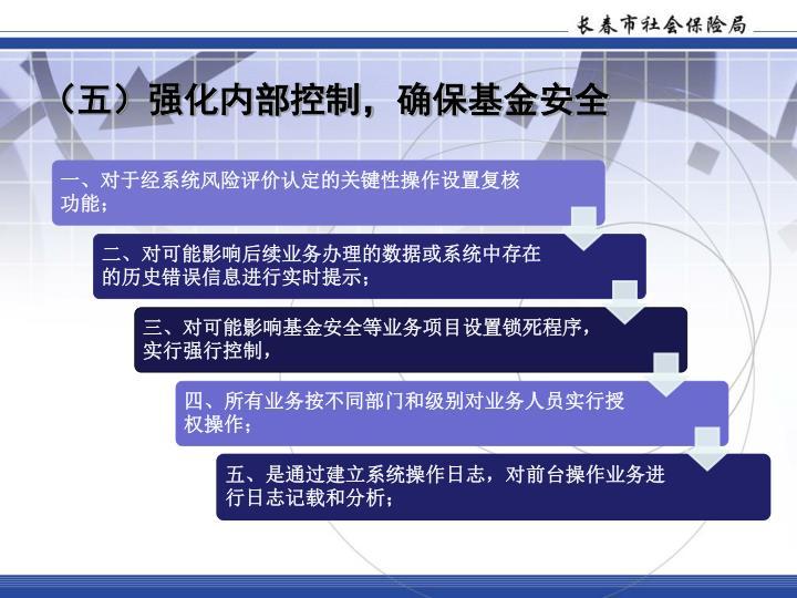 (五)强化内部控制,确保基金安全