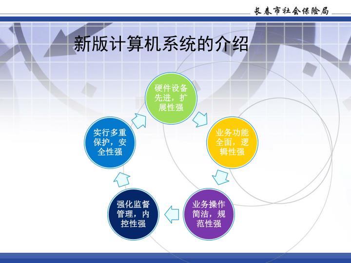 新版计算机系统的介绍