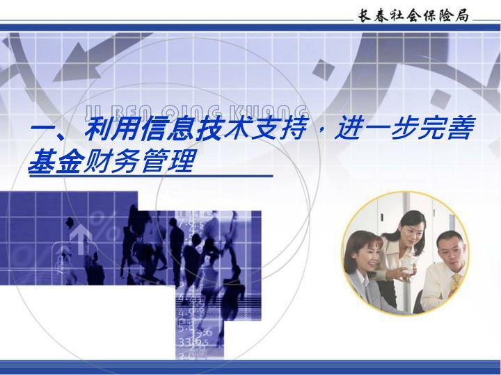 一、利用信息技术支持,进一步完善        基金财务管理