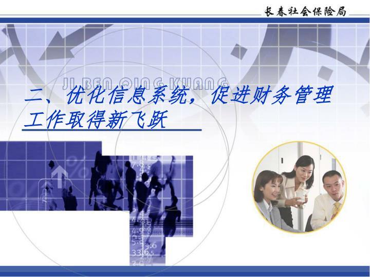 二、优化信息系统,促进财务管理    工作取得新飞跃