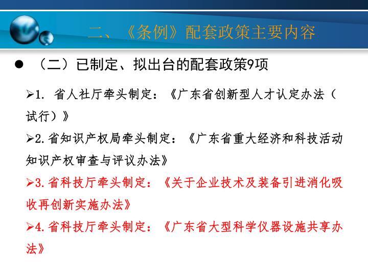 (二)已制定、拟出台的配套政策