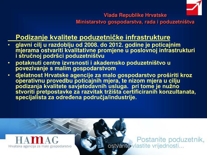 Vlada Republike Hrvatske