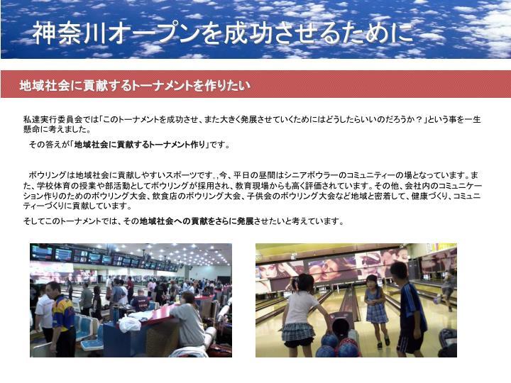 神奈川オープンを成功させるために