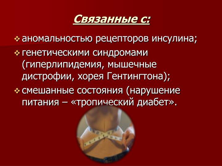 Связанные с: