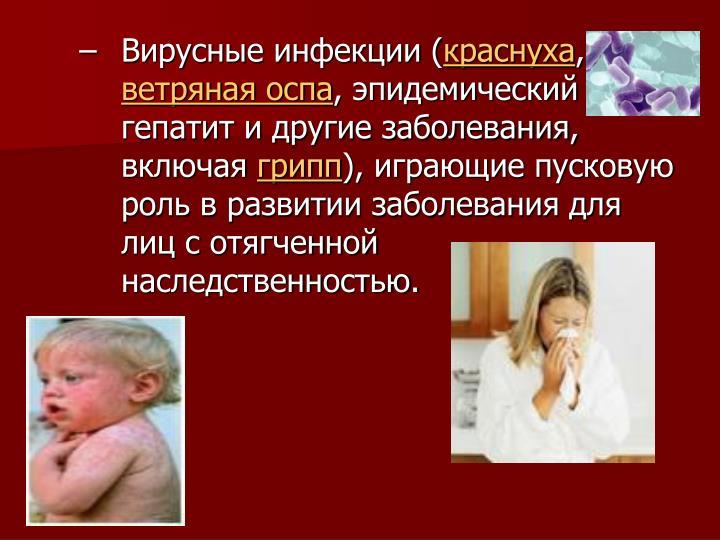 Вирусные инфекции (