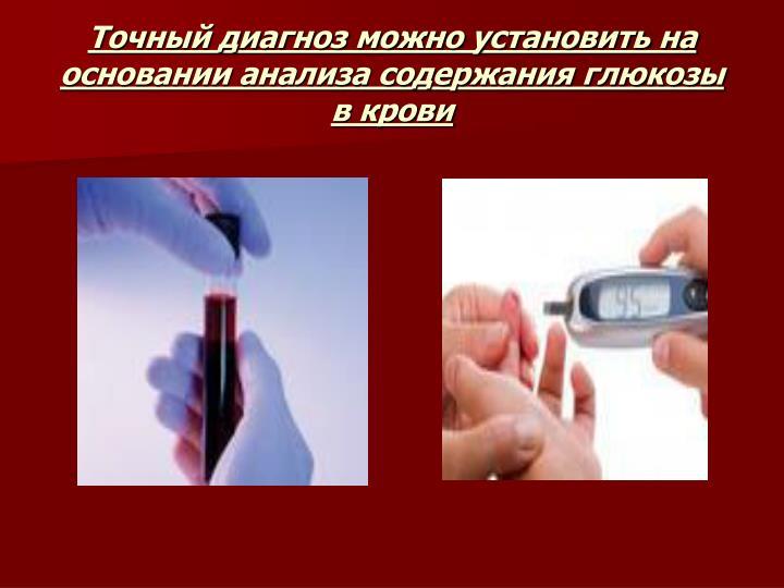 Точный диагноз можно установить на основании анализа содержания глюкозы в крови