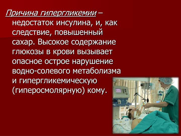 Причина гипергликемии