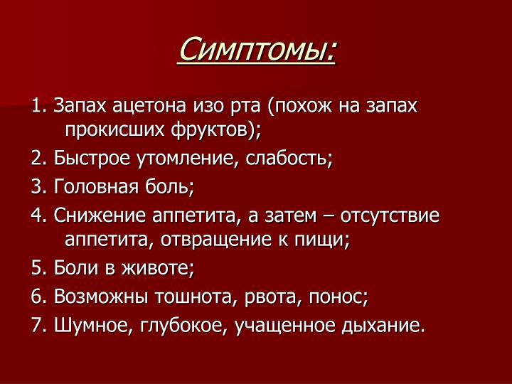 Симптомы: